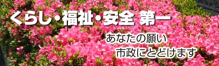 くらしの相談、市政への要望は日本共産党柏原市会議員団までお気軽にお寄せください。